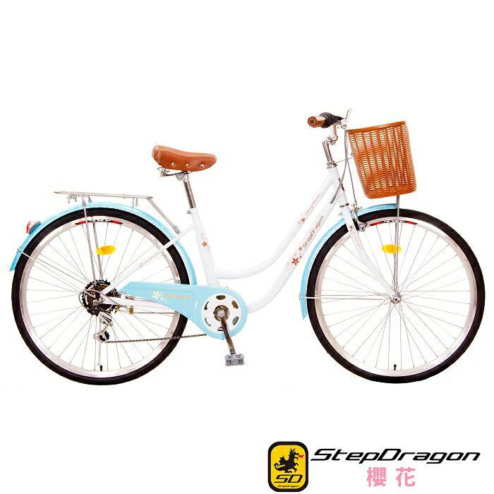 【StepDragon】26吋櫻花復古淑女車 搭配 日本 Shimano 7速變速系統