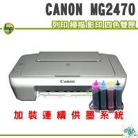 Canon印表機推薦到【單向閥】CANON MG2470 列印/影印/掃描+線連續供墨印表機就在浩昇印表機推薦Canon印表機