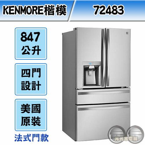 Kenmore美國楷模847公升不鏽鋼門板法式門製冰冰箱72483