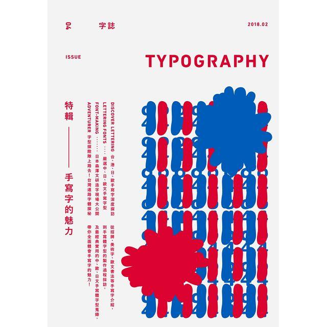 Typography 字誌:Issue 04 手寫字的魅力 1