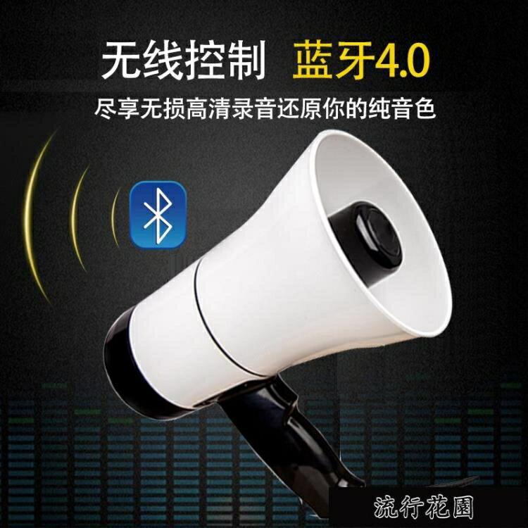 叫賣喇叭 藍芽手持喇叭揚聲器叫賣機錄音喊話賣貨宣傳擺地攤