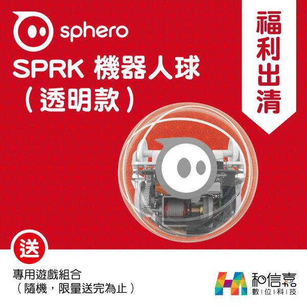 和信嘉數位科技:-福利出清-【和信嘉】SpheroSPRK智能機器人球透明款(手機APP智能控制與遊戲互動)