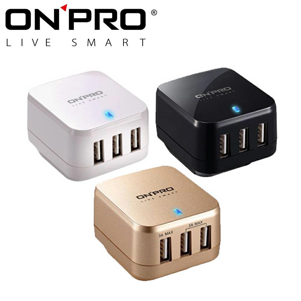 ONPRO 萬國充電器 充電器 旅充 摺疊插座 轉接插頭 3孔USB 5V/4.8A (UC-3P01W)