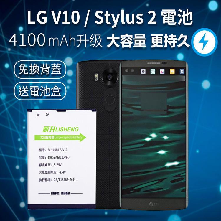 麗升科技 LG V10 Stylus 2 Plus 大容量 4100mAh 電池 BL-45B1F 比原廠耐久 H962