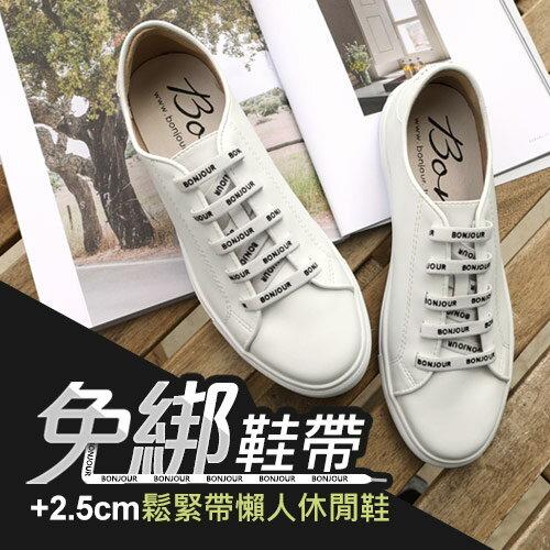BONJOUR☆免綁鞋帶+2.5cm厚底懶人休閒鞋【ZB0324】3色 0