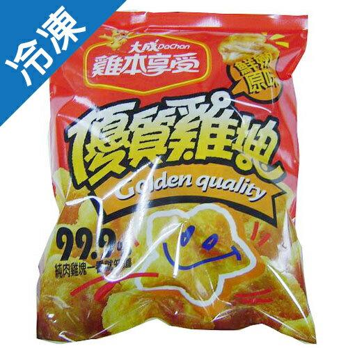 大成原味優質雞塊600g【愛買冷凍】