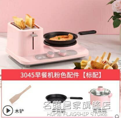 東菱早餐機多功能小型四合一體三明治機家用烤面包機全自動多士爐 名購新品