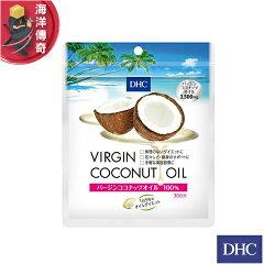【海洋傳奇】【日本出貨】DHC 美形元素 冷壓初榨椰子油膠囊 30日分 150粒