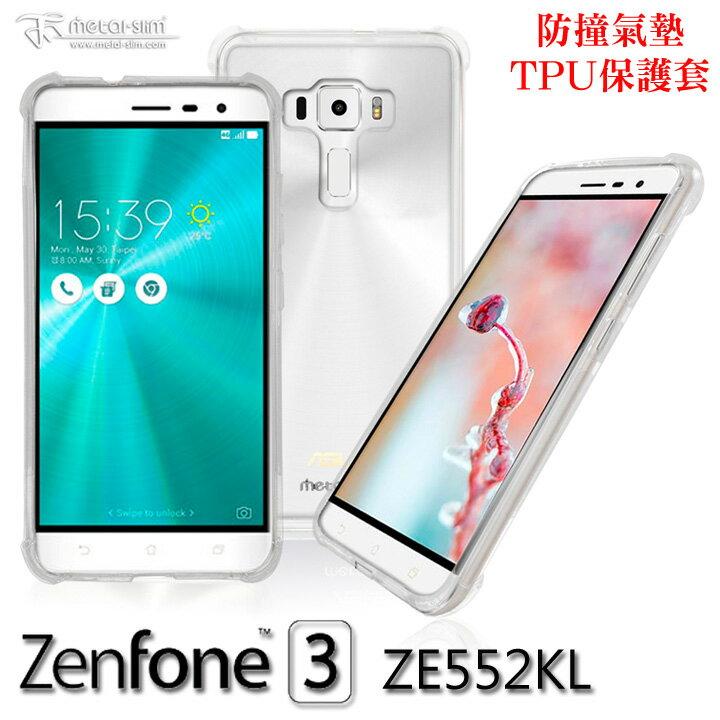 【愛瘋潮】Metal-Slim ASUS Zenfone 3 (5.5吋) ZE552KL 防撞氣墊TPU 手機保護套 手機殼