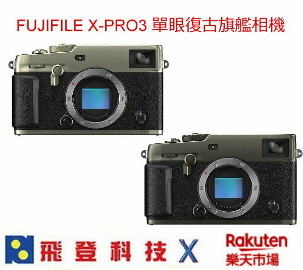 FUJIFILM  X-Pro3 加送64G卡 復古旗艦相機 鈦黑 鈦銀 單機(不含鏡頭)  公司貨 含稅開發票