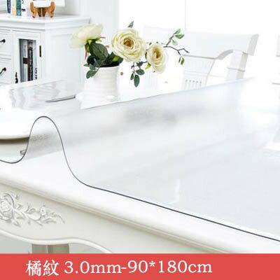 【3.0mm軟玻璃桌墊-90*180cm-1款組】PVC桌布防水防燙防油免洗膠墊(可定制)-7101001