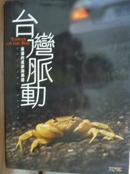 【書寶二手書T8/地理_PJH】台灣脈動:省道的逐夢與築路_經典雜誌