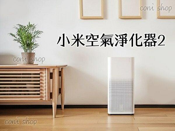 【coni shop】小米空氣淨化器二代 免運費 APP控制 贈轉接插頭 PM2.5 濾芯 智能淨化器  保固一年  男生聖誕交換禮物