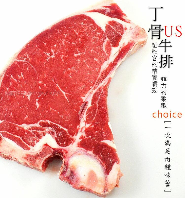 極禾楓肉舖◎丁骨牛排☆菲力的柔軟+紐約客的結實嚼勁讓你一次滿足兩種味蕾