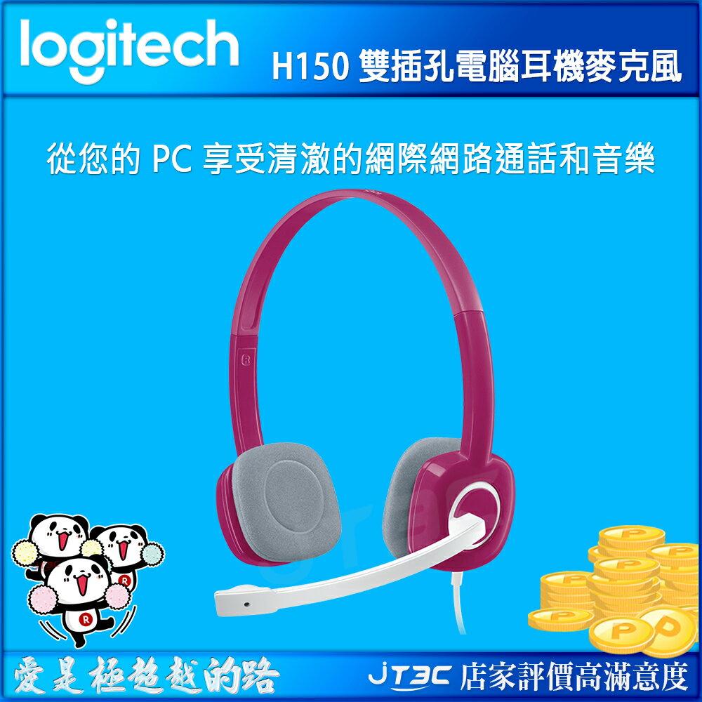 【點數最高16%】Logitech 羅技 H150 耳機麥克風 粉紅色《超取免運》※上限1500點
