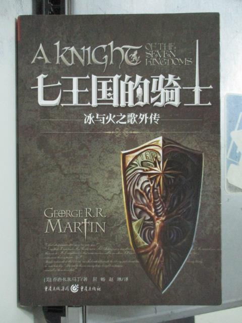 【書寶二手書T5/翻譯小說_OCC】七王國的騎士_冰與火之歌外傳_喬治RR馬丁_簡體