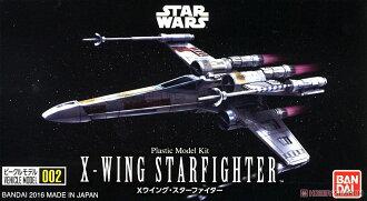 ◆時光殺手玩具館◆ 現貨 組裝模型 模型 BANDAI 1/72 星際大戰 STAR WARS VEHICLE MODEL 002 迷你模型 X戰機