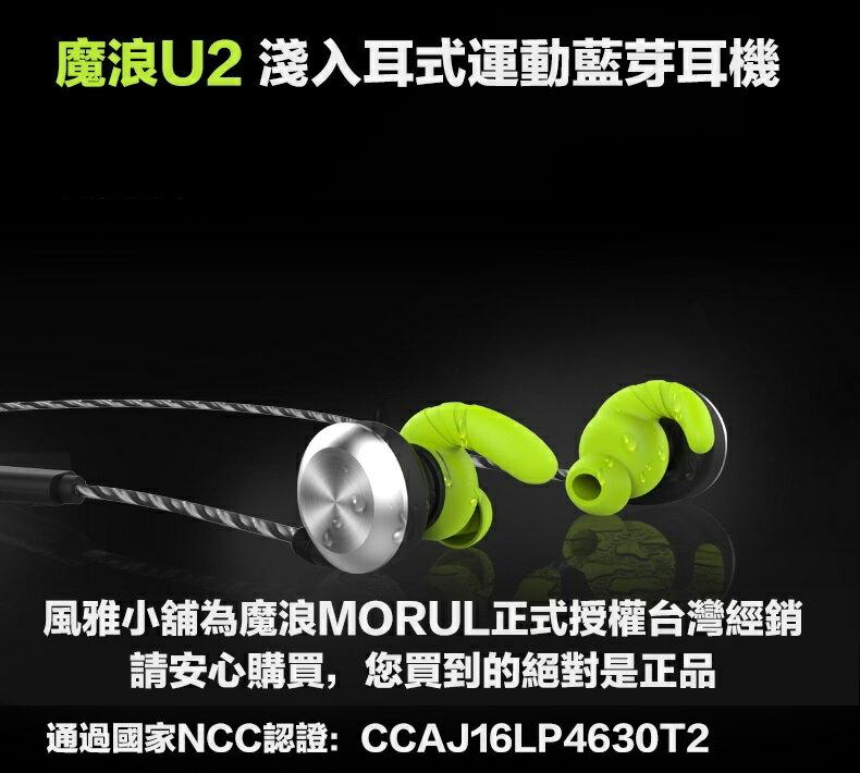 魔浪MORUL U2 運動藍芽耳機 藍芽4.1 淺入耳式立體聲無線藍牙耳機 【風雅小舖】 - 限時優惠好康折扣