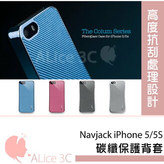 Navjack Corium iPhone 5 / 5S 玻纖保護殼【C-I5-010】保護蓋 保護殼 Alice3C