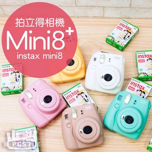 PGS7富士拍立得相機-Mini8+Mini8+PLUS素色新款馬卡龍5色可選平輸一年保固【SCF5006】