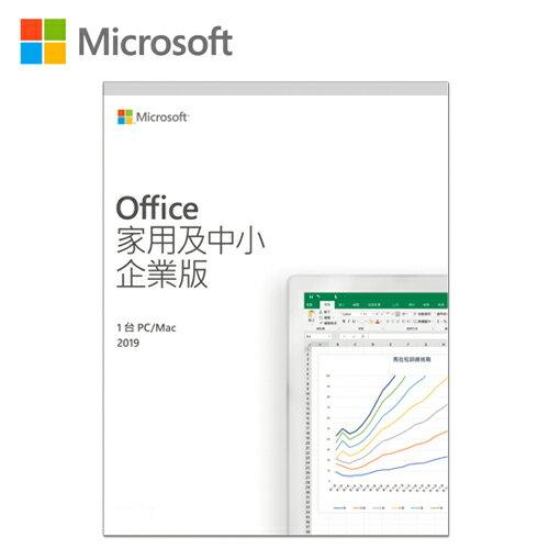 【Microsoft微軟】Office2019家用及中小企業版【三井3C】