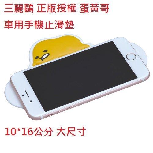 【禾宜精品】防滑墊 止滑墊 SEIWA 蛋黃哥 Gudetama 車用 GU583 10*16公分 iphone 6s+