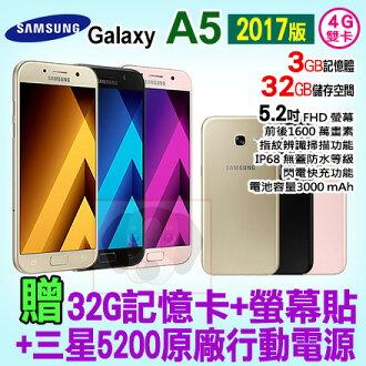 Samsung Galaxy A5 (2017) 贈32G記憶卡+三星5200原廠行動電源+螢幕貼 防水防塵 旗艦級智慧型手機 0利率 免運費