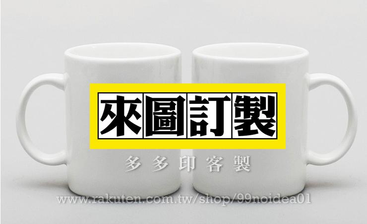 ~多多印客製化 訂製 ~馬克杯咖啡杯 個人來圖訂製訂做