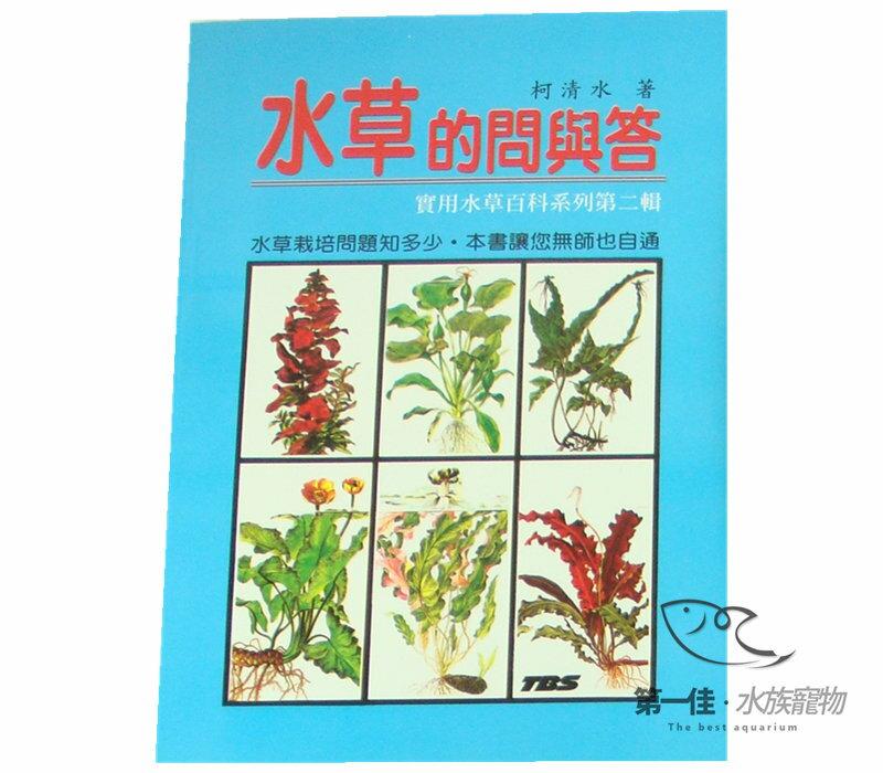 [第一佳水族寵物] 台灣TBS 翠湖 水草的問與答 第二輯水草缸必備參考書籍 水草栽培工具書