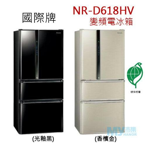 Panasonic國際牌 NR-D618HV 610L變頻電冰箱