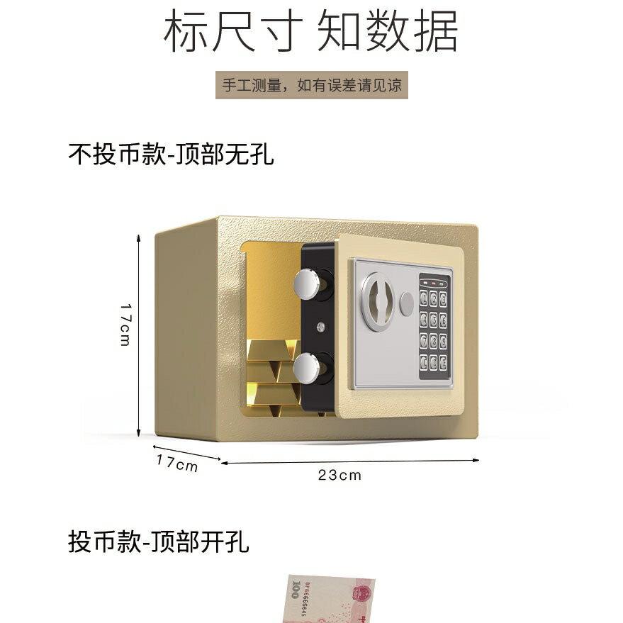 熱銷新品 【臺灣專供】特價 保險櫃17E全鋼家用小型保險箱迷你入牆電子密碼投幣存錢罐保管箱