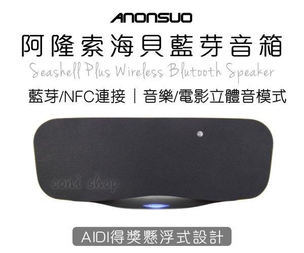 Anonsuo 阿隆索海貝藍芽音箱 配有電影立體音模式 NFC 無線藍芽喇叭 重低音 立體環繞