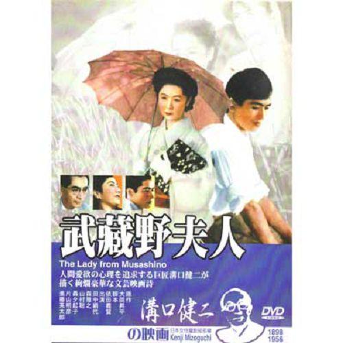 武藏野夫人DVD