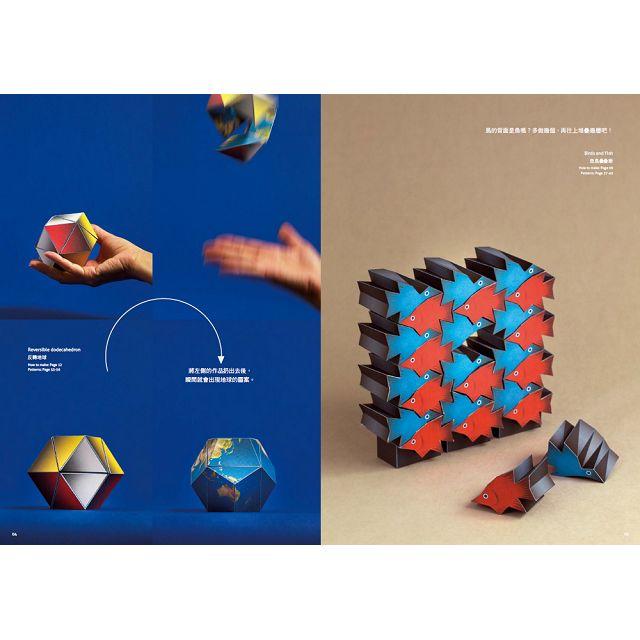 中村開己的3D幾何紙機關 3