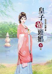 皇子搶頭婚06(完)