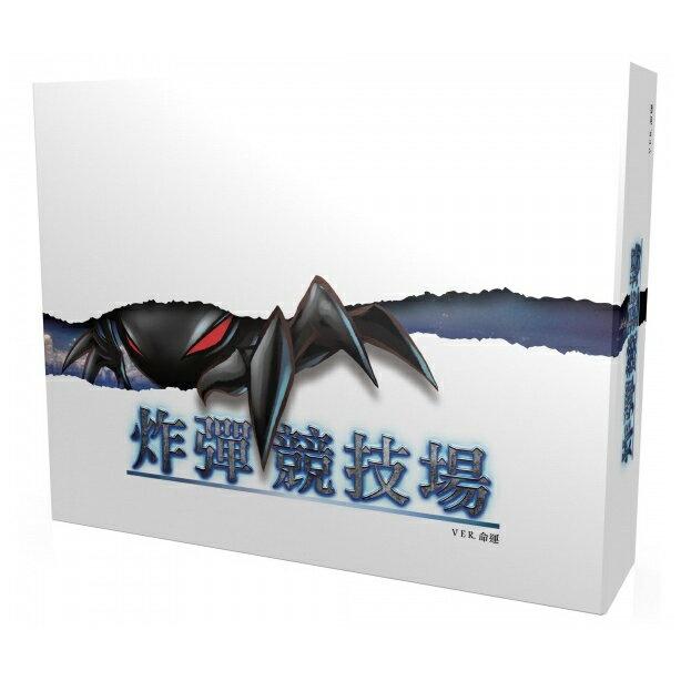 【樂桌遊】炸彈競技場2016新版 (白色外盒) (命運) NASD5554