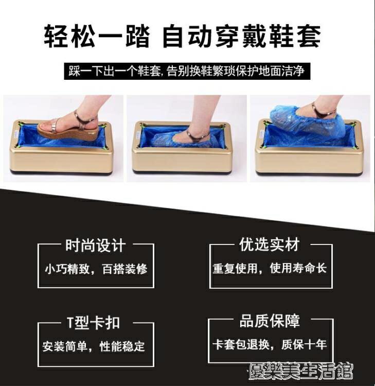 鞋套機 鞋套機家用全自動踩腳盒一次性【薇格嚴選】