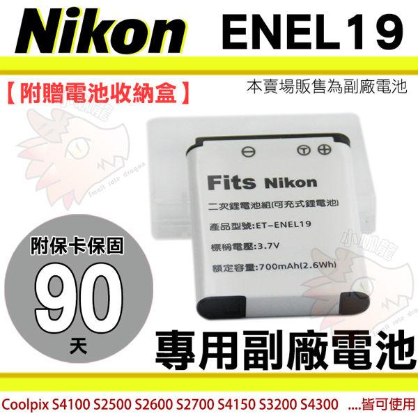 【小咖龍】 Nikon ENEL19 EN-EL19 副廠 電池 鋰電池 Coolpix W100 A100 A300 S3700 S7000 S6900 S3500 S3300 S3200 S250..