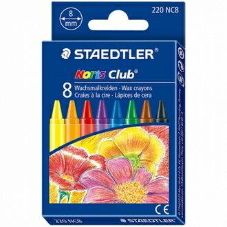 【施德樓】MS220NC8 快樂學習 無毒安全油蠟筆8色入 / 盒