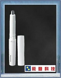 【Panasonic】國際牌多功能修容器 ER-GN20 公司貨 \