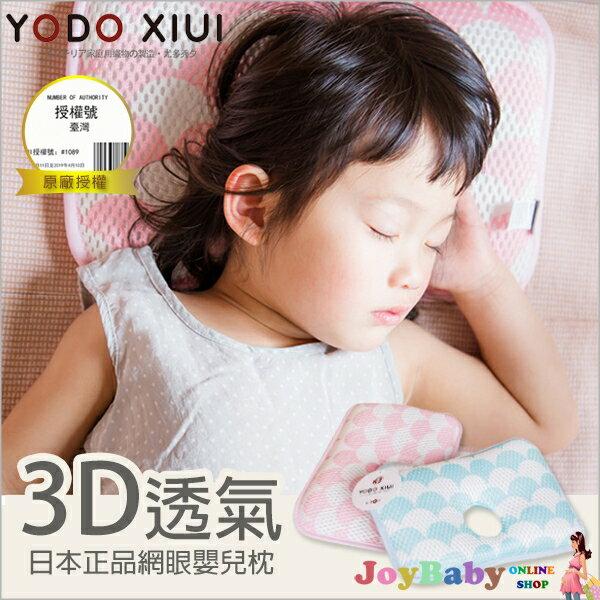嬰兒枕頭定型枕日本YODOXIUI正品授權3D透氣網眼兒童防扁頭枕JoyBaby