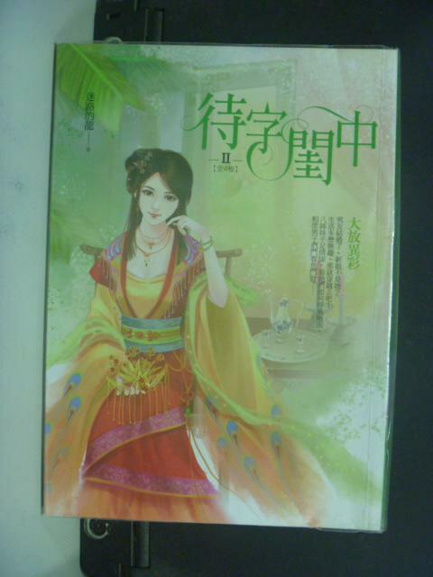 【書寶二手書T7/言情小說_KKN】待字閨中2:大放異彩_迷路的龍
