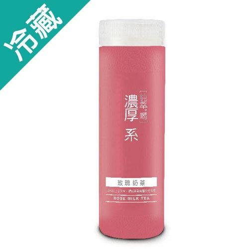 純萃喝濃厚系玫瑰奶茶乳飲品275ML【愛買冷藏】