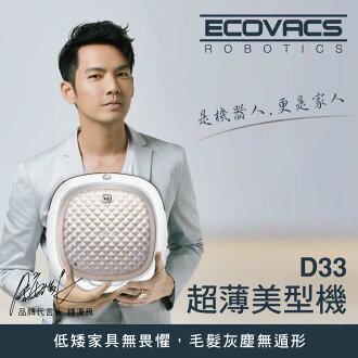 【Ecovacs科沃斯】DEEBOT智慧清潔機器人D33