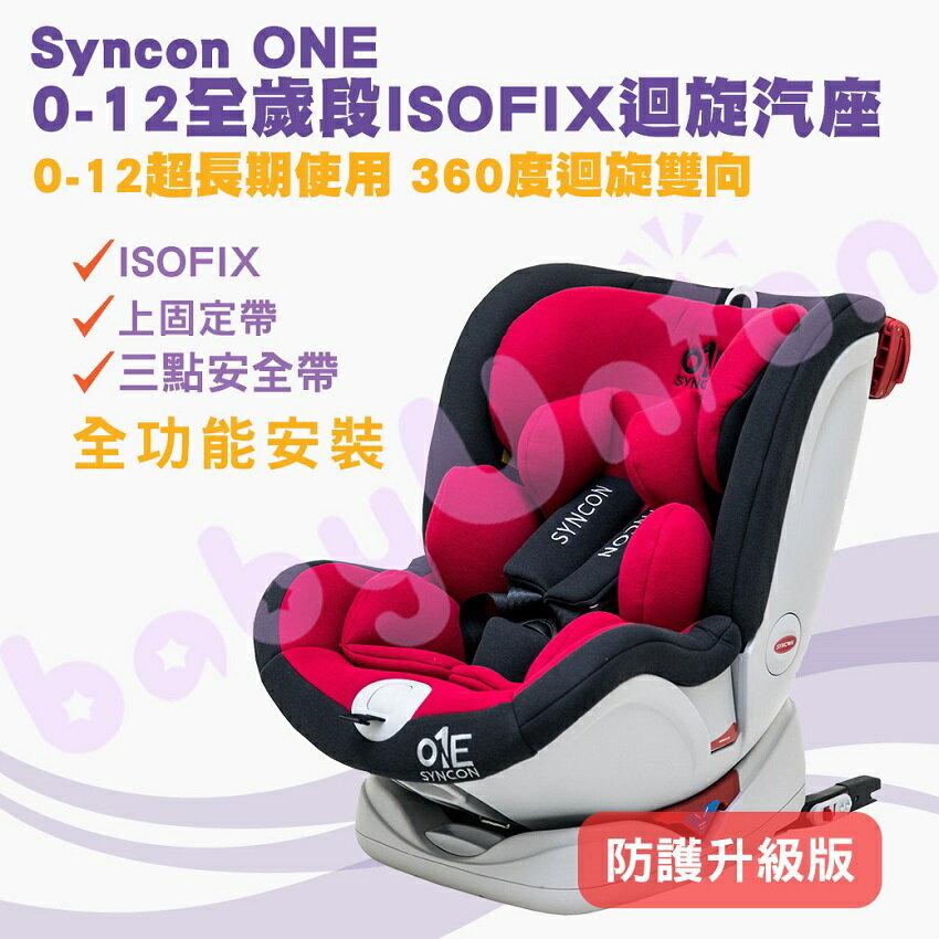 Syncon欣康 - ONE 升級0-12歲ISOFIX全歲段360度汽車安全座椅(汽座) -紅黑