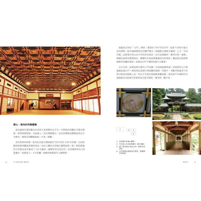北陸私藏.裏風景:福井、石川、富山慢遊案內 5