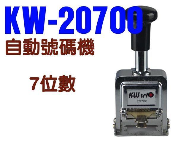 KW自動號碼機KW~20700 7位 7樣式