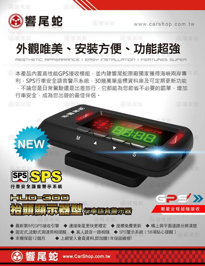 *限時破盤價* ELK 響尾蛇 HUD300 HUD-300 抬頭顯示器 GPS 測速器 可選配響尾蛇R1分離式雷達室外機(保固詳情請參閱商品描述) 7