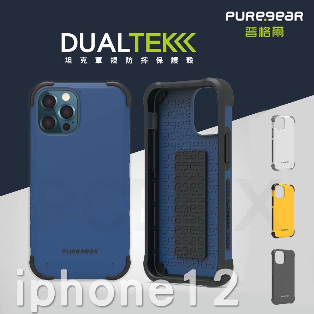 ★新品★【PureGear普格爾】DUALTEK坦克軍規保護殼 for iPhone 12 Pro Max (6.7吋)