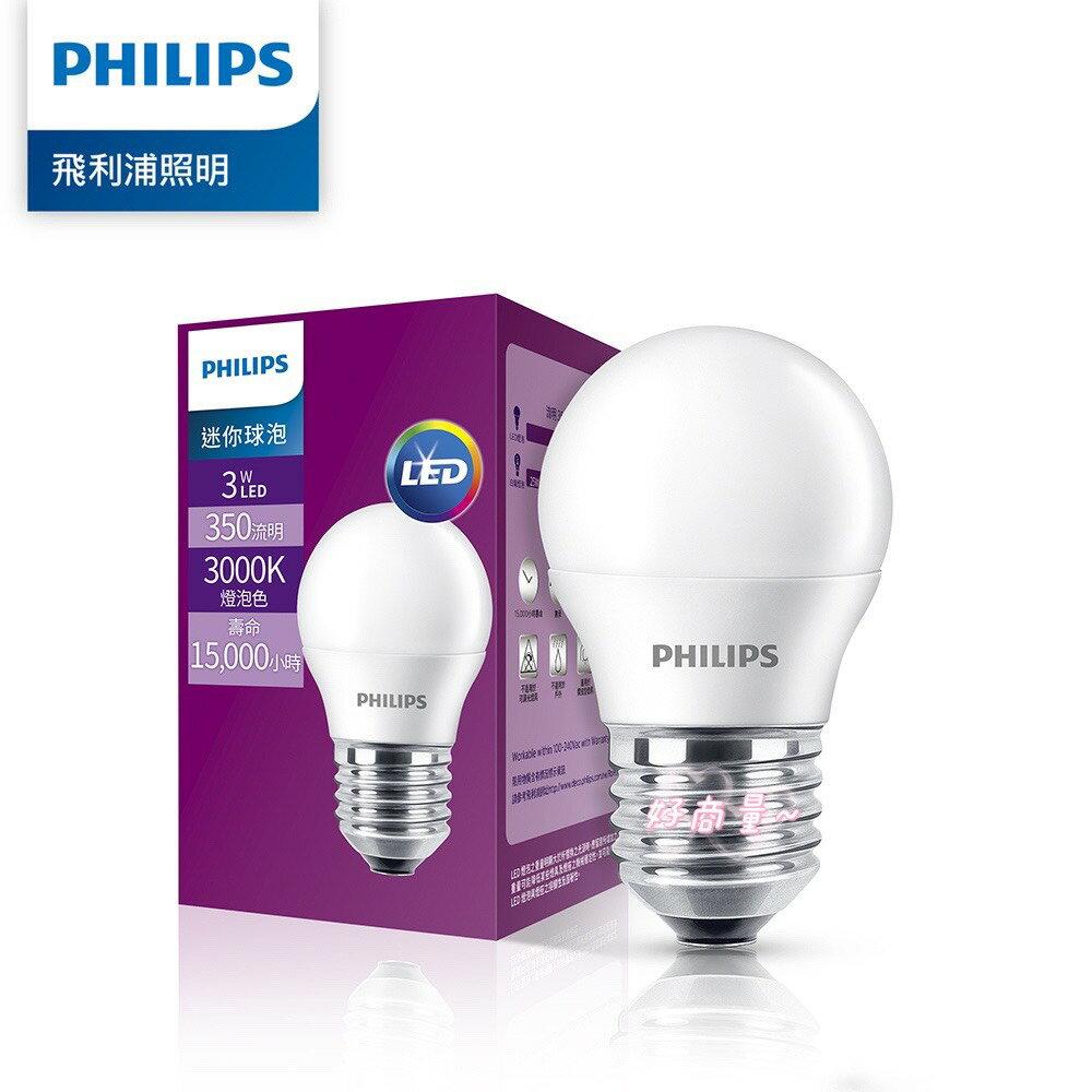 好商量專業照明 好商量~PHILIPS 飛利浦 LED 3W 燈泡 迷你型 白光/ 黃光 E27 全電壓 可取代 5W 螺旋 3U 2U 燈泡